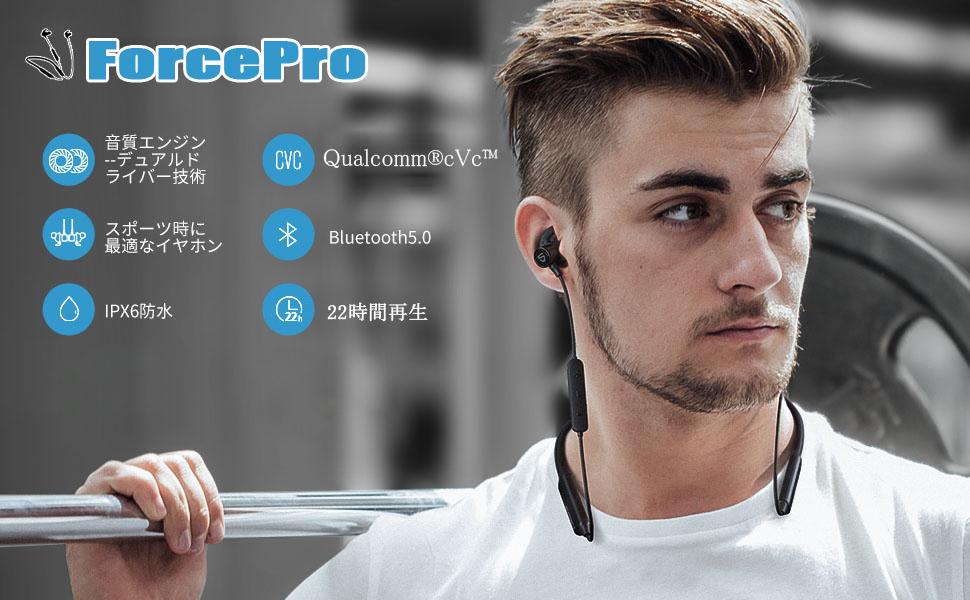 ForcePro