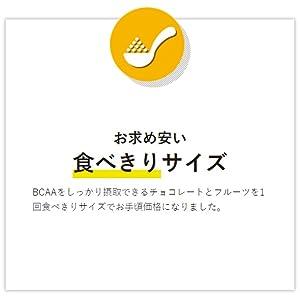 ナウカ BCAAフルーツ bcaa アミノ酸 食べやすい 食べ切りサイズ 20袋入 BCBALLシリーズ 国内生産 商品カタログ付