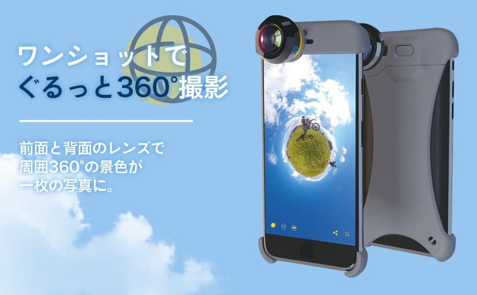 iPhone カメラレンズ ぐるっ撮360° セルフィー 広角レンズ スタビライザー 手ブレ防止 手振れ 自撮り 旅行 観光 撮影 天球写真 リトルプラネット