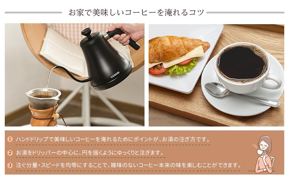美味しいコーヒーを淹れるコツ