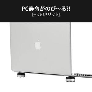 ノートパソコンスタンド