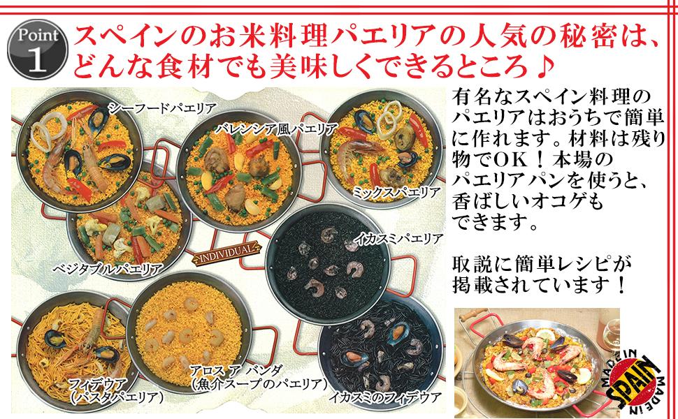 最も有名なスペイン料理のパエリア、米を主食にする日本人にとってはなじみが深い。 パエリアは洋風炊き込みご飯。  おうちでも簡単に作れます。本場のパエリア鍋を使うと本格的に作れ、香ばしいオコゲもできます