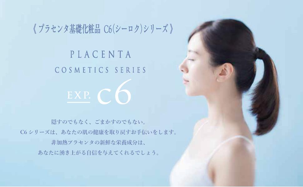 C6シリーズ