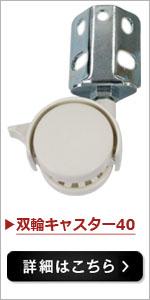 双輪キャスター 40mm