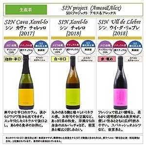 スペインの無添加ワイン3本