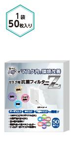 抗菌フィルターZ 抗菌 フィルター 50枚入 シールド 防臭 消臭 夏マスク 銀イオン Ag∔ Agプラス マスク内環境 ニキビ 口臭 肌荒れ 暑さ対策 洗える 涼感 菌増殖抑制 毎日マスク 蒸れ
