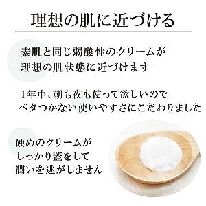 濃厚クリーム フェイスクリーム 潤い 保湿 弱酸性 素肌 美肌 無香料 無着色 しわ 小じわ エイジングケア 老化防止 コスメ