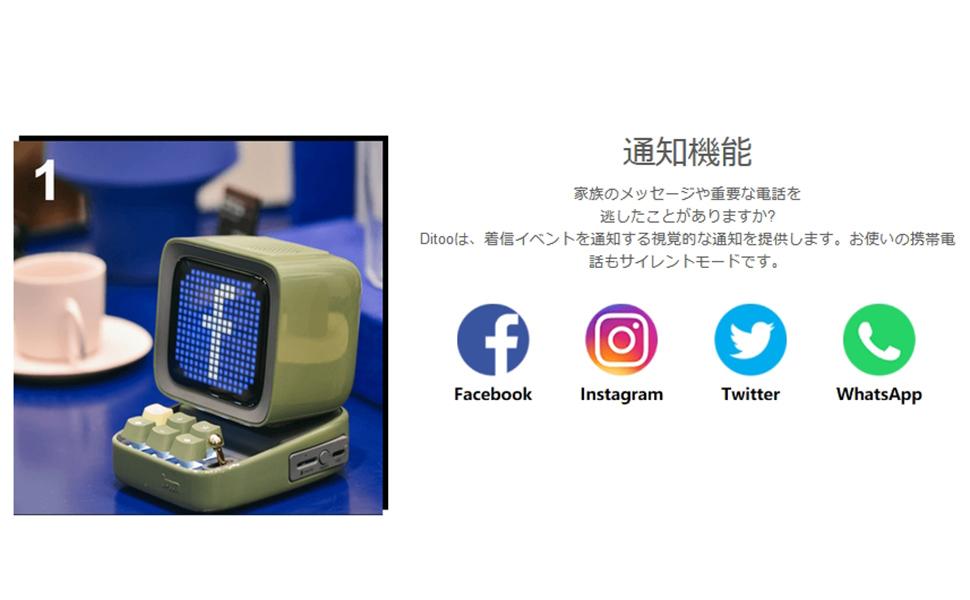 SNS 通知 目で伝える アイコン表示 新機能 連動 FACEBOOK Twitter INSTAGRAM LINE CALL