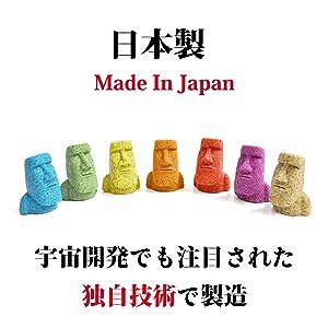 国産・日本製/宇宙開発でも注目された独自製法で製造