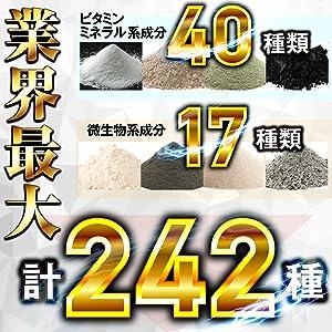 ゼルゲインEXは業界最大計242種配合