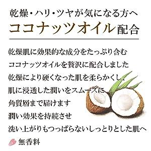 ココナッツ 乾燥 ハリ ツヤ 保湿効果