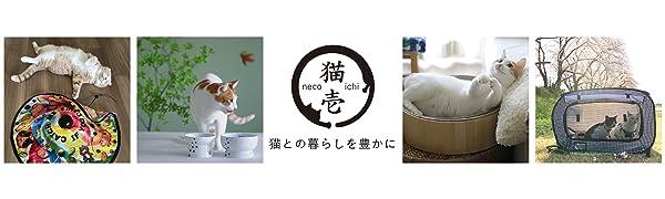猫 猫壱 ハッピーダイニング バリバリ ポータブル キャッチ・ミー・イフ・ユー・キャン2