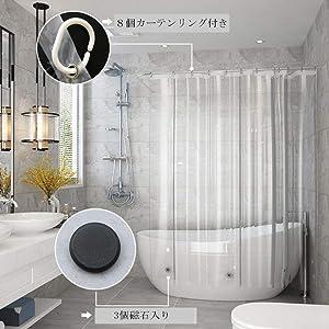 磁石入り シャワーカーテン 90 透明 ビニール