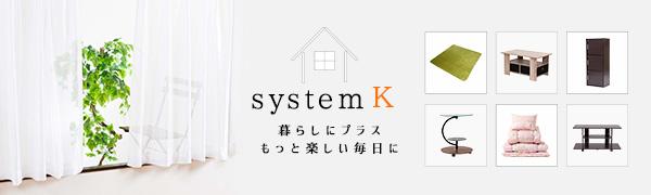 システムK