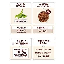 大豆プロテインを使用したチョコレートフレーバーのソイプロテイン