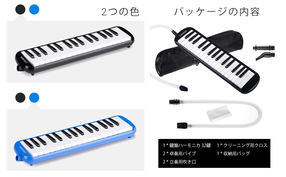 鍵盤ハーモニカ 32鍵