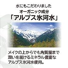 オーガニック アルプス氷河水 メイクの上から ミネラル ミスト化粧種 保湿 化粧水 皮脂分泌