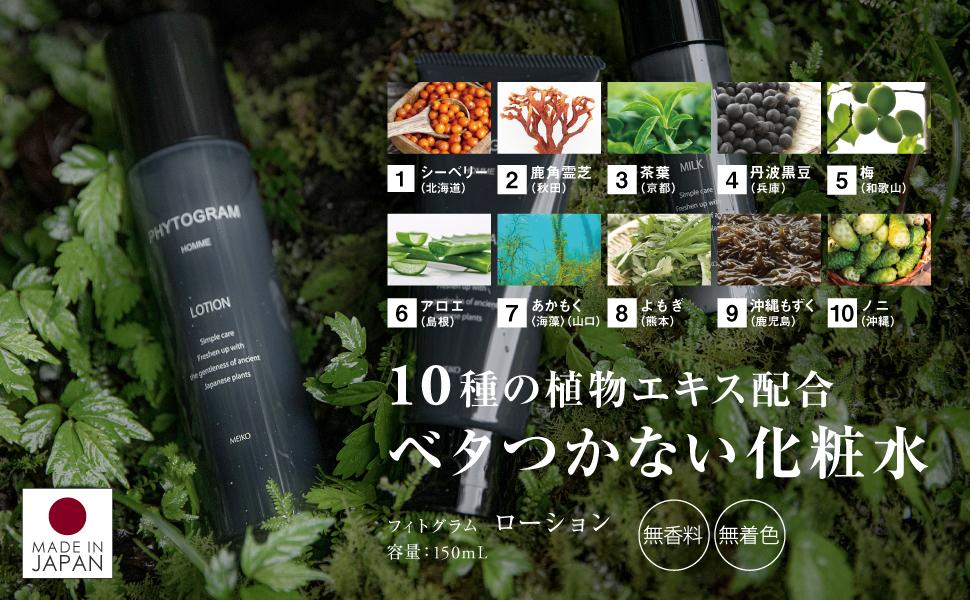 10種の植物エキス配合 ベタつかないメンズ 化粧水 フィトグラム ローション