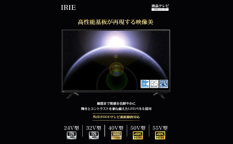 FFF SMART LIFE CONNECTED 液晶テレビ