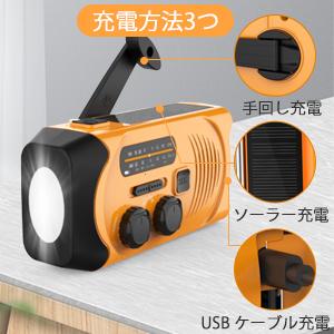 3つの充電方法 手動充電: 製品の背面にあるハンドルを回すと充電できます。 130 rpmの速度で1分間ハンドルを回すと、LEDライトを約15〜20分間、ラジオを約5分間使用できます。ソーラー充電:防災無線のソーラーパネルは日光で自動的に充電されます。USBケーブルの充電:DC又はUSBポートからも充電できます。