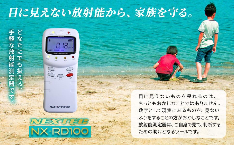 NX-RD100