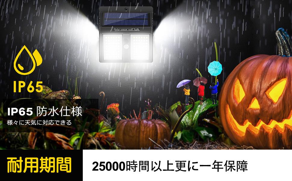 ソーラーセンサーライト 防水