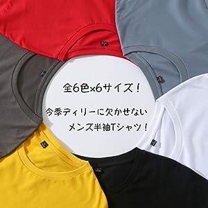 豊富5カラー Tシャツ