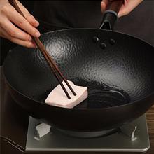 wok pan