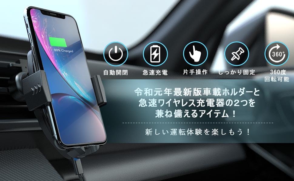 令和元年最新版車載ホルダーと急速ワイヤレス充電器の2つを兼ね備えるアイテム!