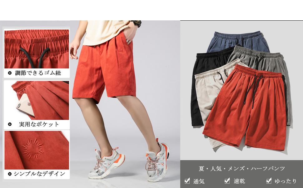 ハーフパンツ メンズ 速乾 通気 スポーツ ショートパンツ カジュアル ゆったり 大きいサイズ 短パン ワイド 夏 ポケット 男性 おしゃれ 人気 半ズボン