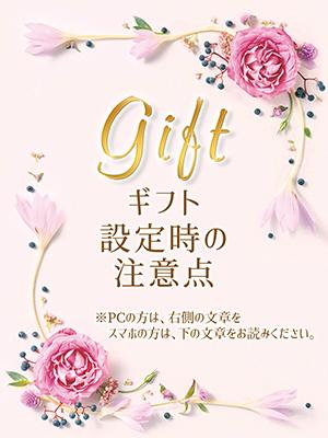 ギフト プレゼント