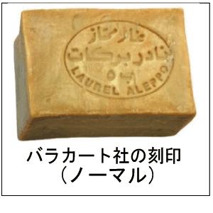 バラカート社の刻印(ノーマル)