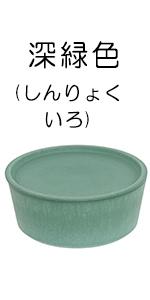 U-150 750ml / 深緑色 (しんりょくいろ)