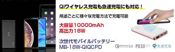 急速ワイヤレス充電・急速充電が一体化で便利!蓄電方法も3種類に対応したモバイルバッテリー『MB-18W-QIQCPD』