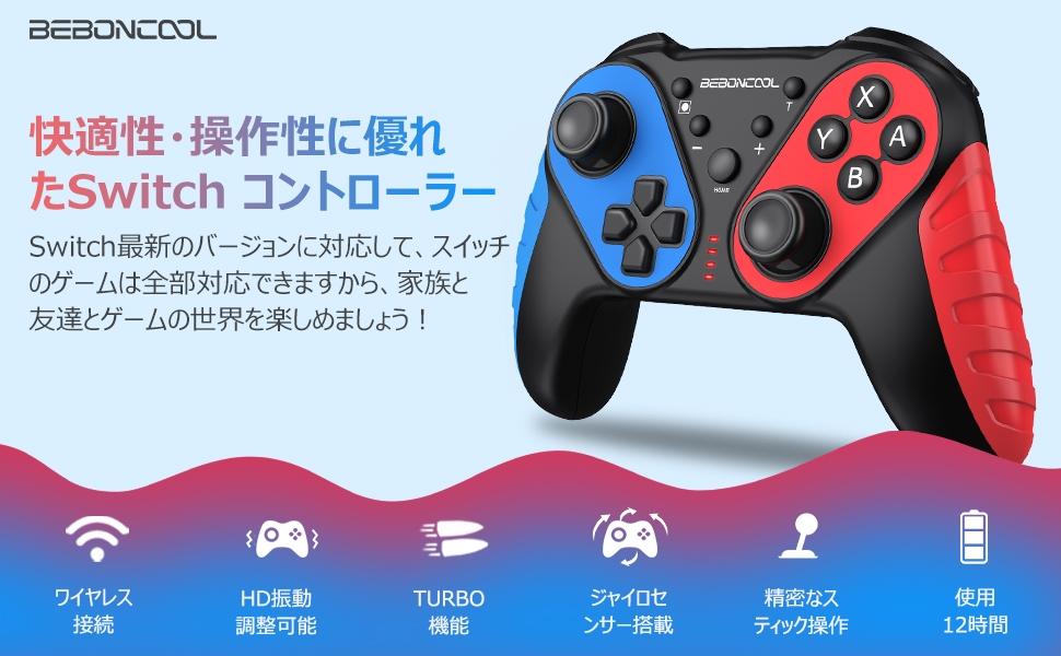 2020 最-新-版 無線 Switch コントローラー ゲーム用