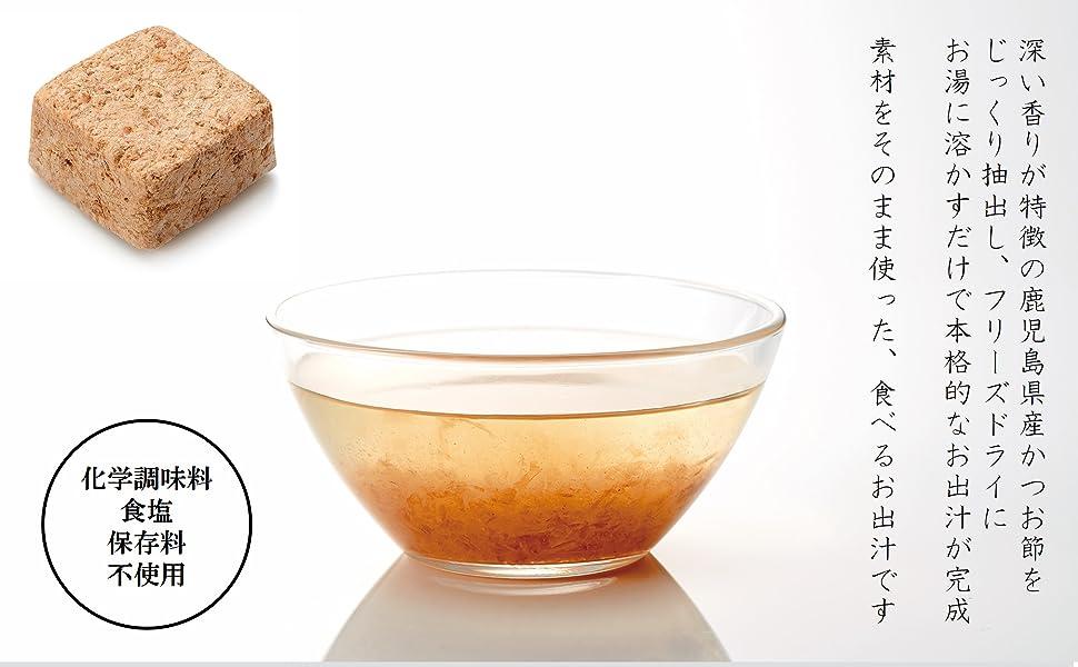 キューブ 味噌汁 食べる お湯 溶かす フリーズドライ かつおぶし かつおだし 化学調味料 食塩 保存料 無添加 不使用 香り 時短 離乳食 成城石井 そのまま 食べる 簡単 溶かすだけ 国産 お湯