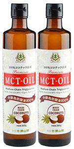 【ココナッツ由来100%】仙台勝山館MCTオイル2本セット(360g)