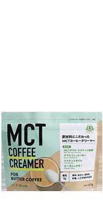 MCTコーヒークリーマー(165g)
