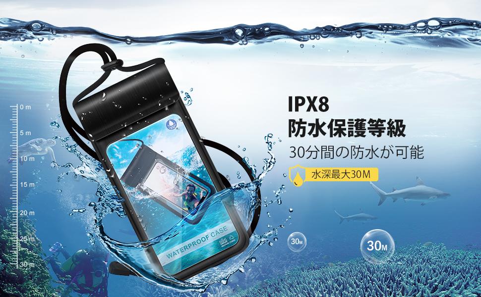 防水ケース IPX8