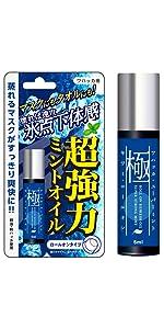 マスク 冷感 ロールオン ミント ハッカ 蒸れ 防止 グッズ アロマ 日本製 息苦しくない 夏用 涼しい 除菌 抗菌 殺菌 消臭 男性 女性 塗る ひんやり 冷たい シトラス