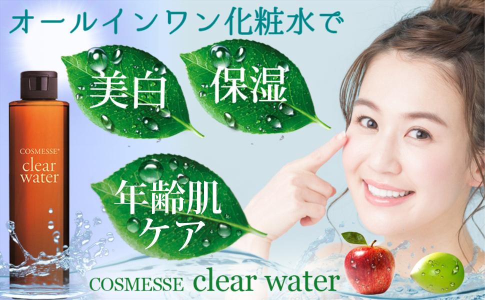 コスメッセ クリアウォーター Cosmesse Clear Water 保湿 美白 化粧水
