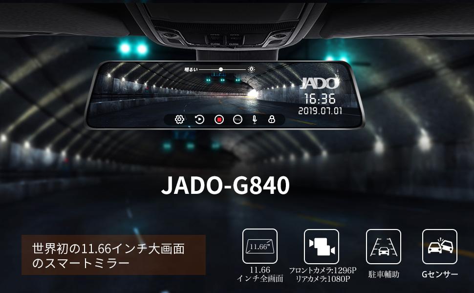 インナー ミラー デジタル jado