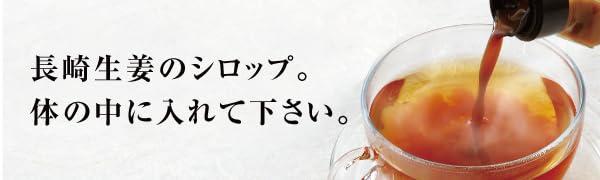 長崎県産生姜シロップ 紅茶
