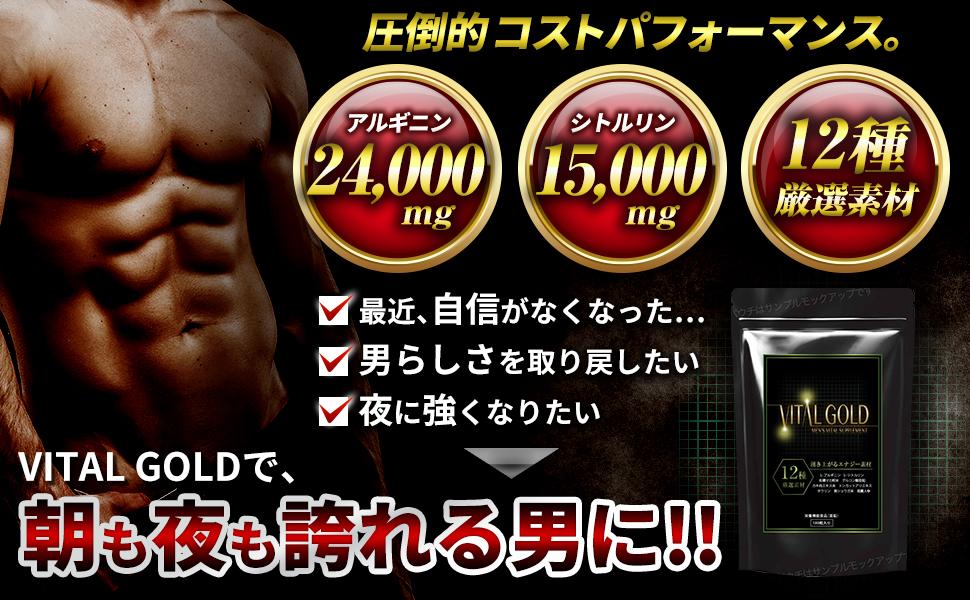 VITAL GOLD シトルリン アルギニン マカ 精力剤 サプリメント