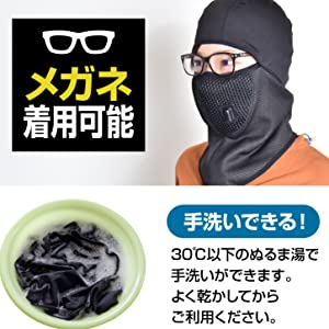 メガネ着用可能