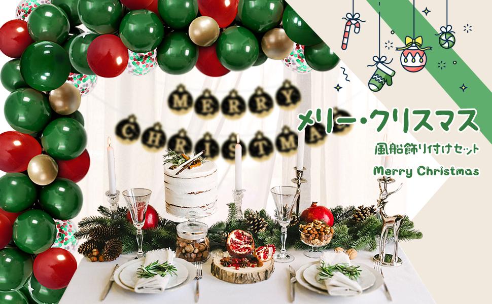 クリスマスバルーン サプライズ オリジナル 電報 装飾 プレゼント メッセージ 名入れ 文字入れ おしゃれ ギフト バースデー アート 出産祝い 開店祝い 誕生日 開店祝い バルーン ギフト