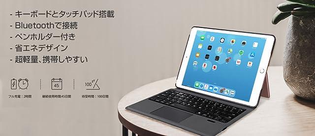 Ewin® 新型 iPad キーボード ケース タッチパッド付き 一体式Bluetoothキーボード 超薄型 ipad 第7世代 ipad 第8世代 10.2 ipad pro 10.5 ipad air3 10.5対応 ワイヤレスキーボード pencil収納 日本語説明書付き