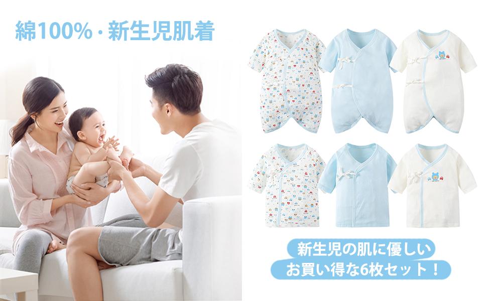 新生児肌着