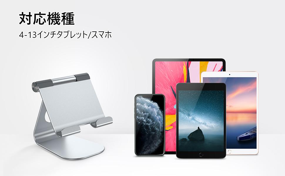 iPad air スタンド