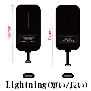 Lightning(短い/長い)